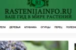 Энциклопедия растения