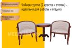 Чайное кресло А-10. Чайный столик. Чайная группа