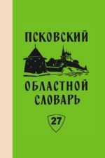 Псковский областной словарь