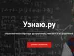 Узнаю.ру Решение задач