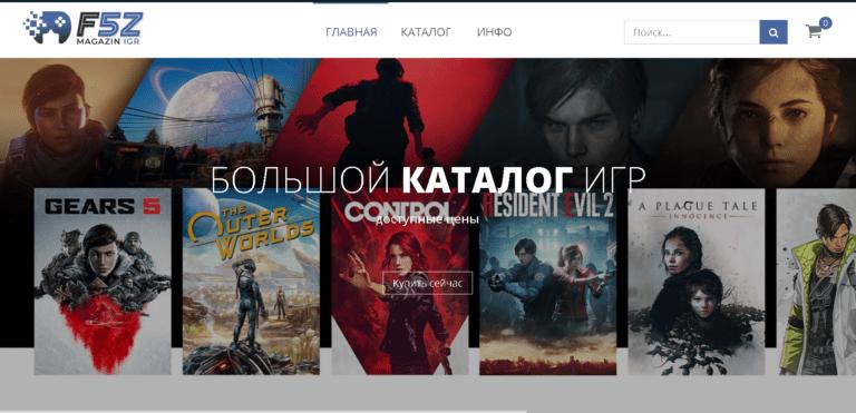 Магазин игр F5Z