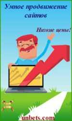 Unbets — высококачественное продвижение сайтов