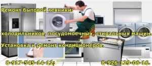 Ремонт стиральных машин Люберцы