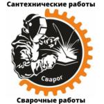 master-70.ru Сварочные работы в Томске