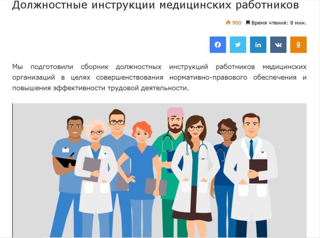Должностные инструкции врачей