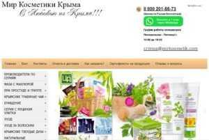 Магазин Крымской косметики