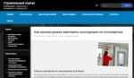 Строительный информационный сайт-портал