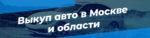 Срочный выкуп авто в Москве и области — Autoslash