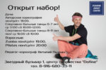 Pushkin dance center