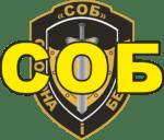 Охранное агентство СОБ Охрана Одесса