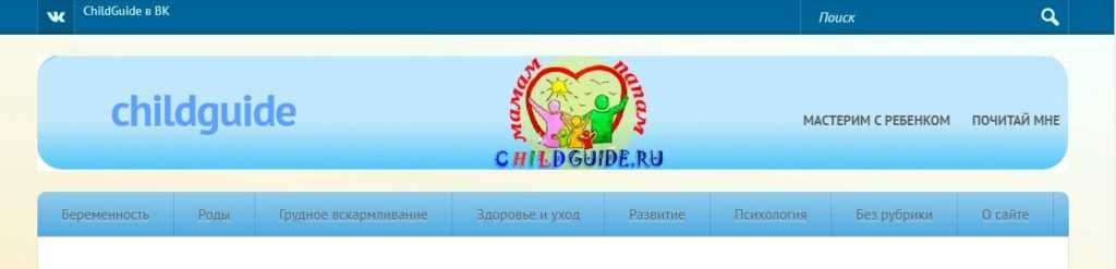childguide